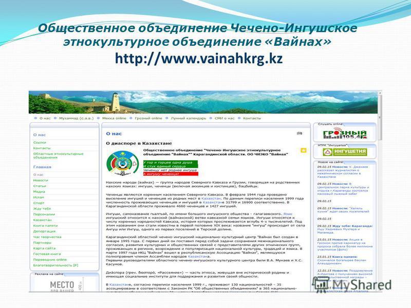 Общественное объединение Чечено-Ингушское этнокультурное объединение «Вайнах» http://www.vainahkrg.kz