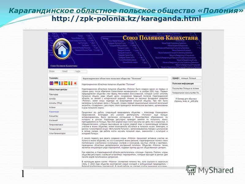 Карагандинское областное польское общество «Полония» http://zpk-polonia.kz/karaganda.html l