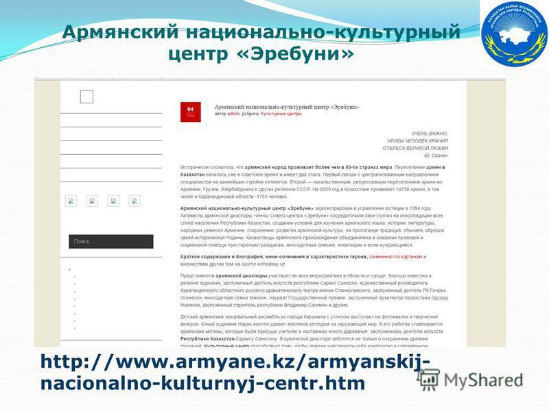 http://www.armyane.kz/armyanskij- nacionalno-kulturnyj-centr.htm Армянский национально-культурный центр «Эребуни»