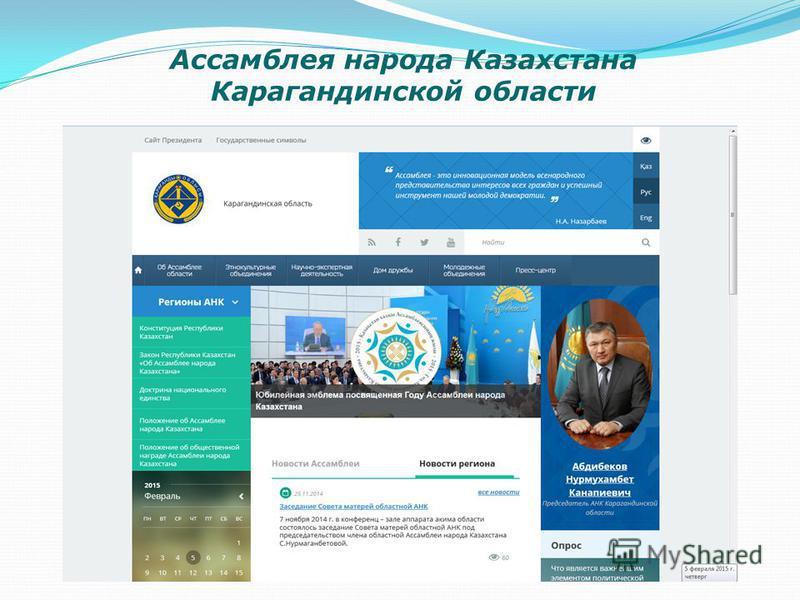 Ассамблея народа Казахстана Карагандинской области