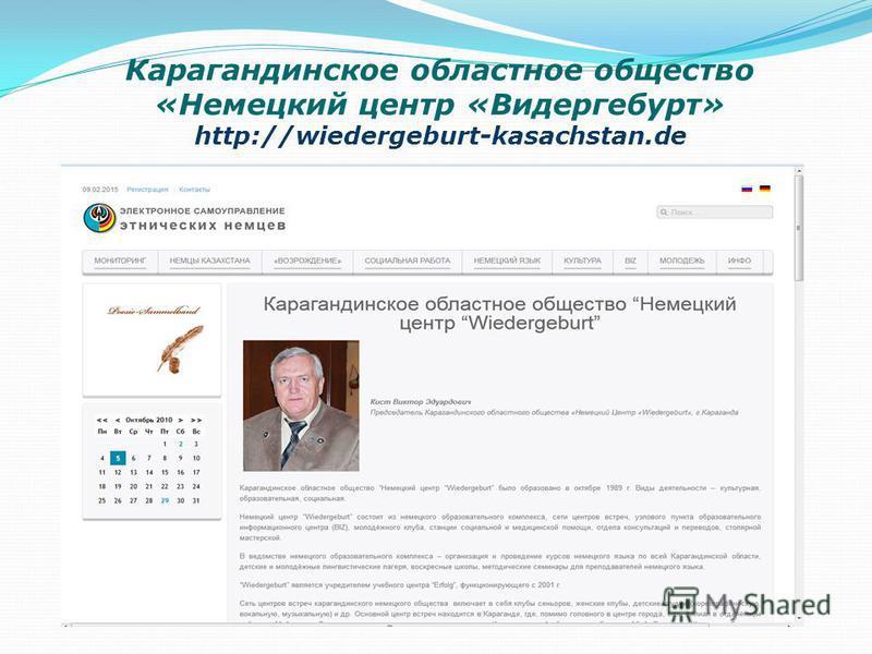 Карагандинское областное общество «Немецкий центр «Видергебурт» http://wiedergeburt-kasachstan.de