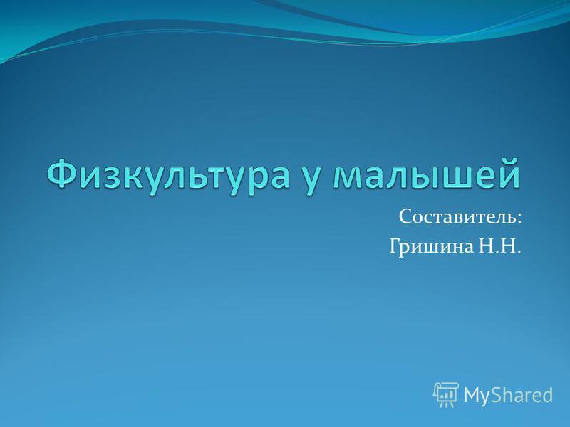 Составитель: Гришина Н.Н.