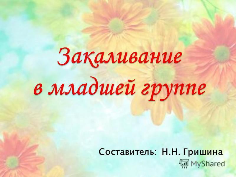Составитель: Н.Н. Гришина