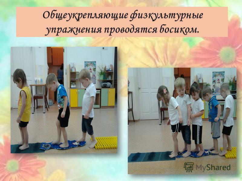 Общеукрепляющие физкультурные упражнения проводятся босиком.