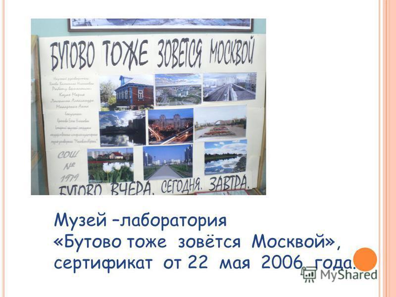 Музей –лаборатория «Бутово тоже зовётся Москвой», сертификат от 22 мая 2006 года.