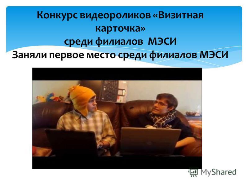 Конкурс видеороликов «Визитная карточка» среди филиалов МЭСИ Заняли первое место среди филиалов МЭСИ