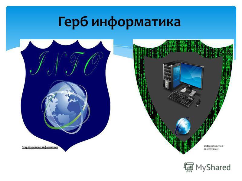Герб информатика