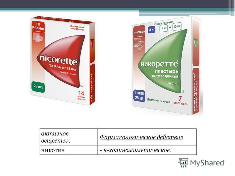 активное вещество: Фармакологическое действие никотин - н-холиномиметическое.