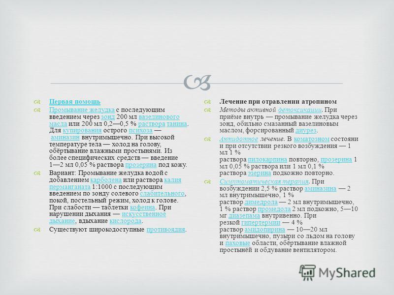 Первая помощь Первая помощь Промывание желудка с последующим введением через зонд 200 мл вазелинового масла или 200 мл 0,20,5 % раствора танина. Для купирования острого психоза аминазин внутримышечно. При высокой температуре тела холод на голову, обё