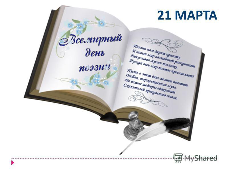 21 МАРТА