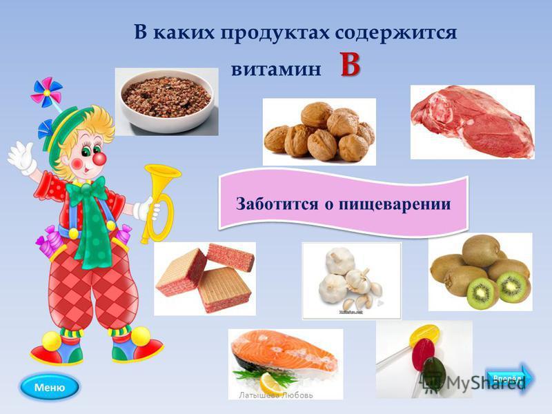 В каком продукте содержится витамин А Улучшает зрение Латышева Любовь