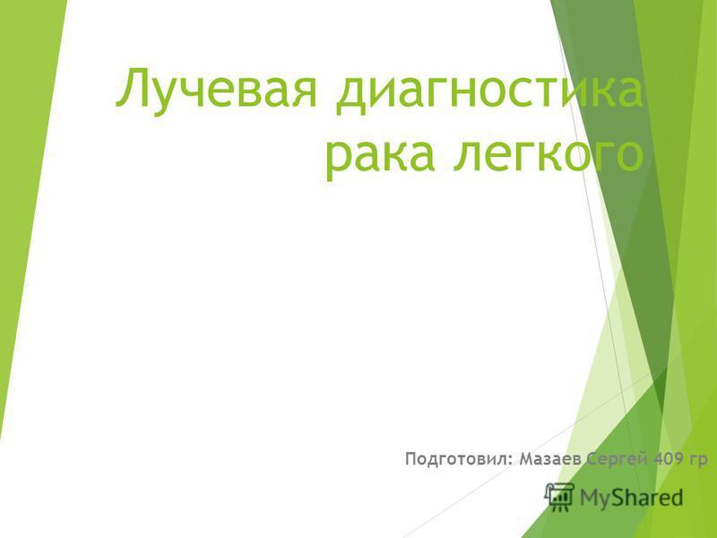 Лучевая диагностика рака легкого Подготовил: Мазаев Сергей 409 гр