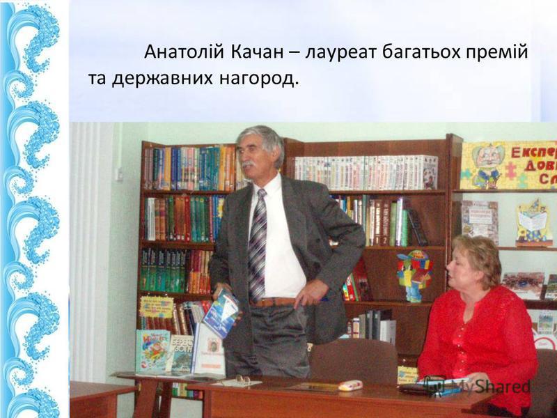 Анатолій Качан – лауреат багатьох премій та державних нагород.