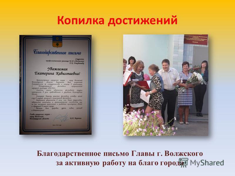 Копилка достижений Благодарственное письмо Главы г. Волжского за активную работу на благо города