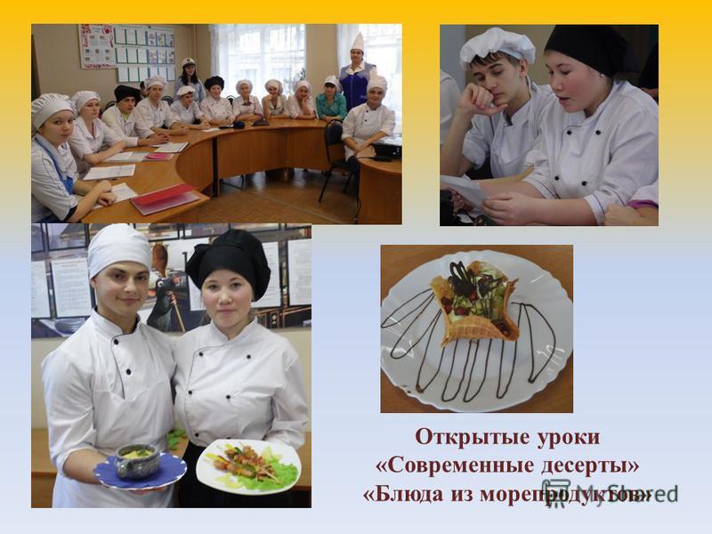 Открытые уроки «Современные десерты» «Блюда из морепродуктов»