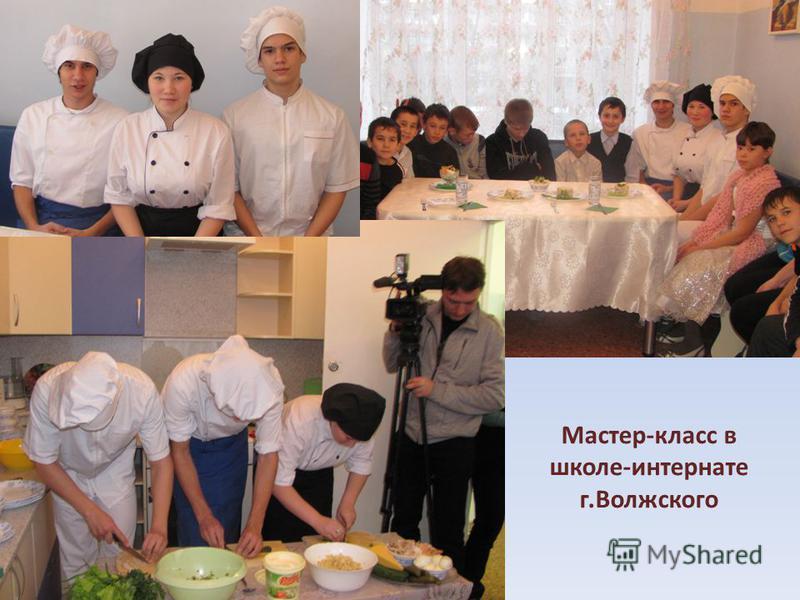 Мастер-класс в школе-интернате г.Волжского