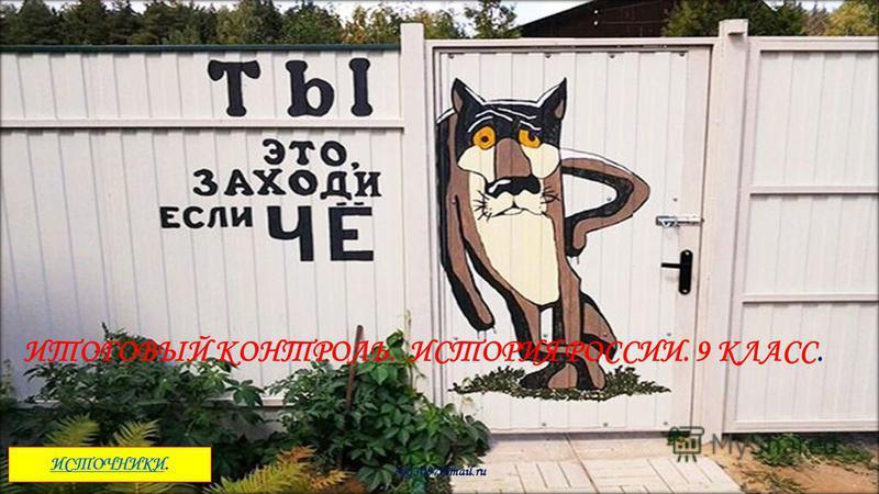 ИТОГОВЫЙ КОНТРОЛЬ. ИСТОРИЯ РОССИИ. 9 КЛАСС. ИСТОЧНИКИИСТОЧНИКИ. evg3097@mail.ru