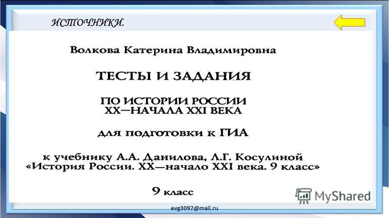 ИСТОЧНИКИ. evg3097@mail.ru