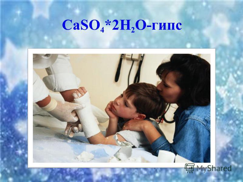 CaSO 4 *2H 2 O-гипс