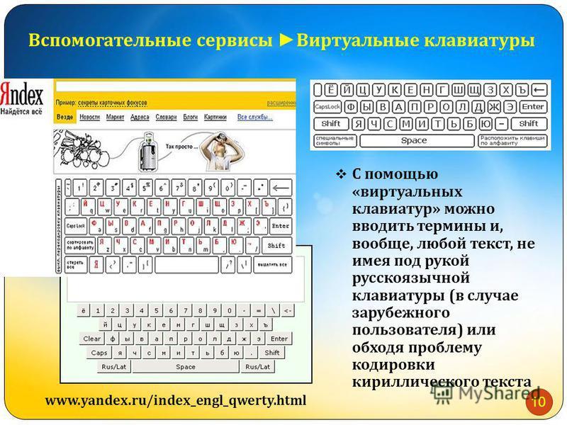 Вспомогательные сервисы Виртуальные клавиатуры С помощью « виртуальных клавиатур » можно вводить термины и, вообще, любой текст, не имея под рукой русскоязычной клавиатуры ( в случае зарубежного пользователя ) или обходя проблему кодировки кирилличес