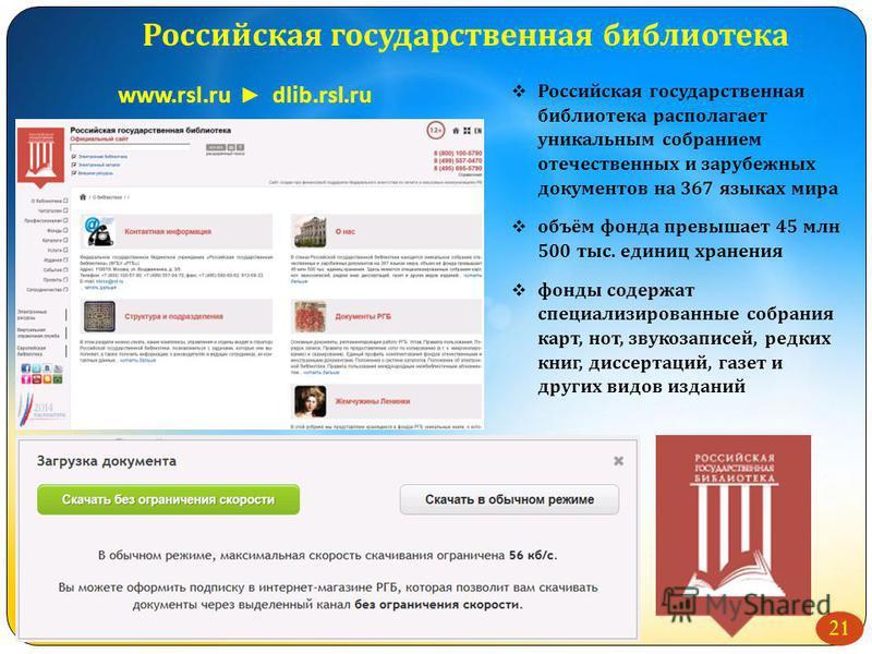 Российская государственная библиотека Российская государственная библиотека располагает уникальным собранием отечественных и зарубежных документов на 367 языках мира объём фонда превышает 45 млн 500 тыс. единиц хранения фонды содержат специализирован
