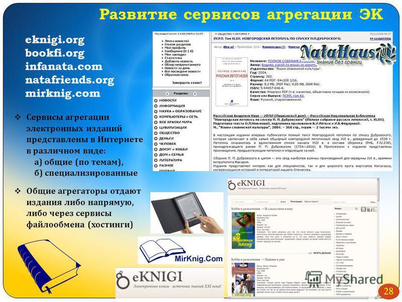 Развитие сервисов агрегации ЭК Сервисы агрегации электронных изданий представлены в Интернете в различном виде : а ) общие ( по темам ), б ) специализированные Общие агрегаторы отдают издания либо напрямую, либо через сервисы файлообменныйная ( хости