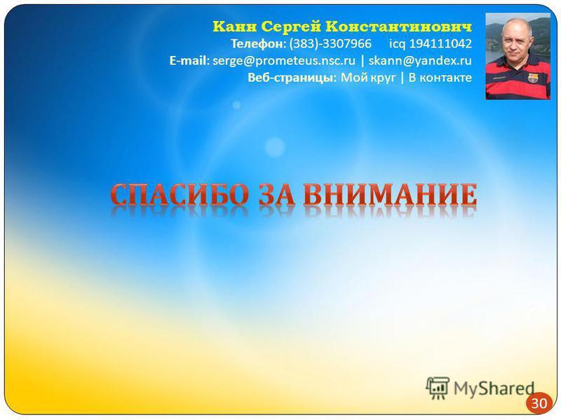 30 Канн Сергей Константинович Телефон: (383)-3307966 icq 194111042 E-mail: serge@prometeus.nsc.ru | skann@yandex.ru Веб-страницы: Мой круг | В контакте