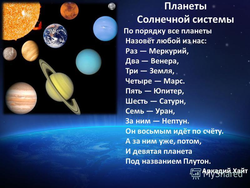 менее, стремимся мтих про девять планет легко найти