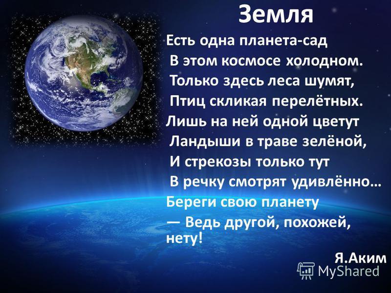 Земля Есть одна планета-сад В этом космосе холодном. Только здесь леса шумят, Птиц скликая перелётных. Лишь на ней одной цветут Ландыши в траве зелёной, И стрекозы только тут В речку смотрят удивлённо… Береги свою планету Ведь другой, похожей, нету!