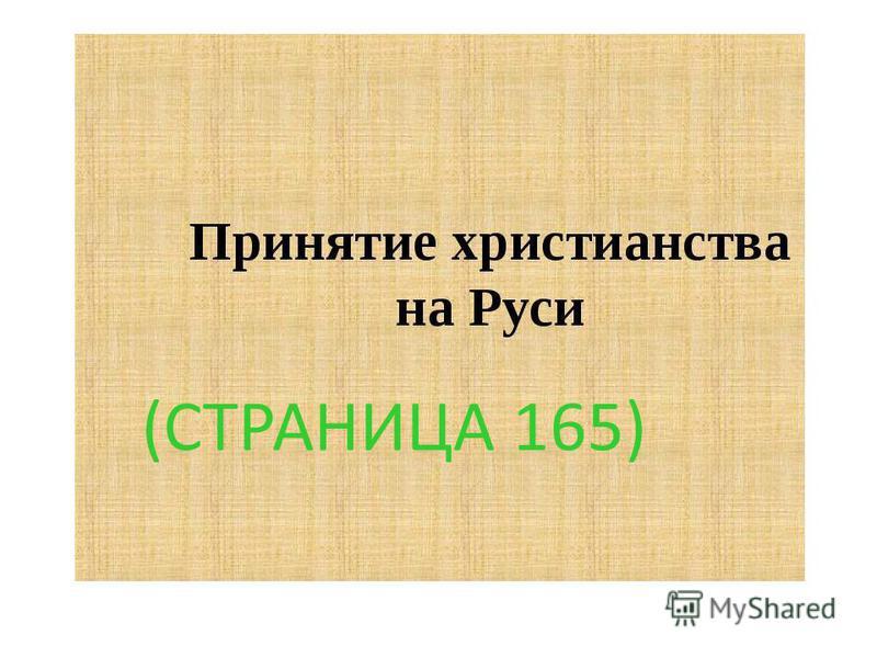 24.09.14 УРОК 5 ПРИНЯТИЕ ХРИСТИАНСТВА НА РУСИ