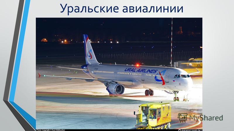 Урапольские авиалиниинии