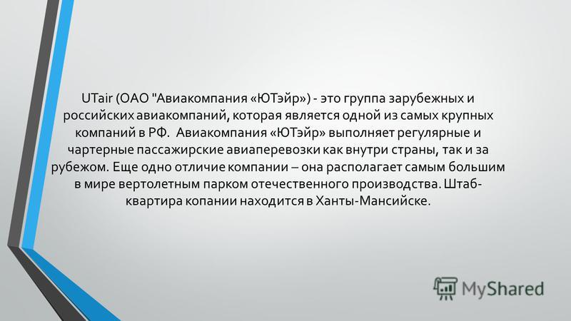 UTair (ОАО