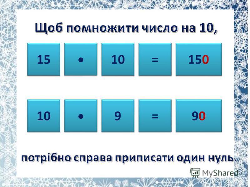 15 = = 10 150 10 = = 9 9 9090 9090