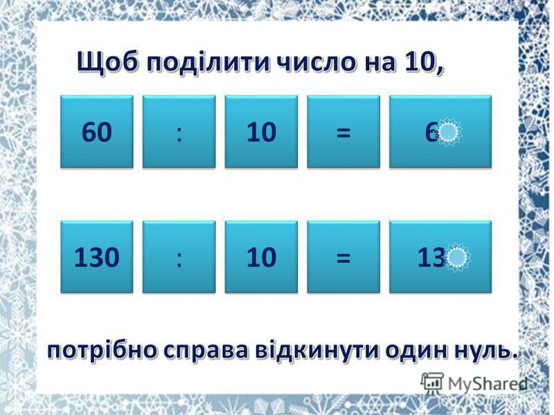60 : : = = 10 60 130 : : = = 10 130