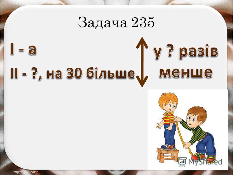 Задача 235