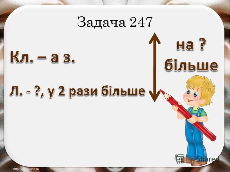Задача 247