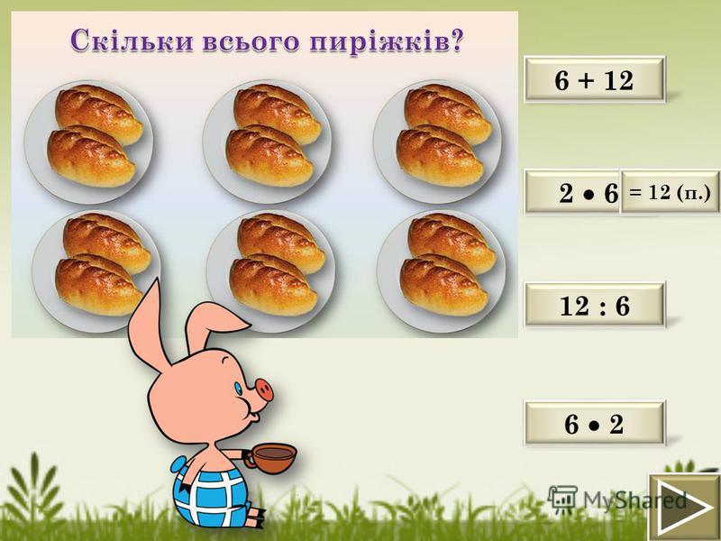 2 6 = 12 (п.) 12 : 6 6 + 12 6 2