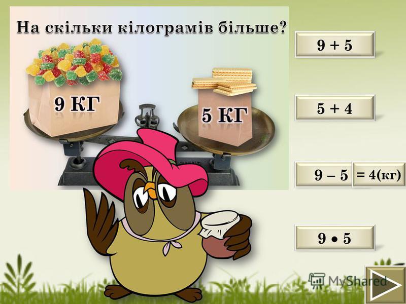 9 – 5 5 + 4 9 + 5 = 4(кг) 9 5