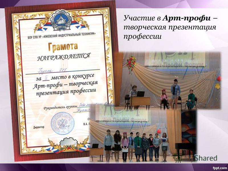 Участие в Арт-профи – творческая презентация профессии