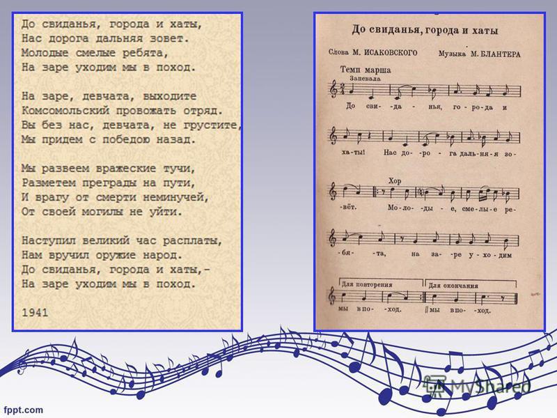 Песню с мелодией М. Блантера в первые же дни июля пели на вокзалах и призывных пунктах, провожая на фронт воинские эшелоны.