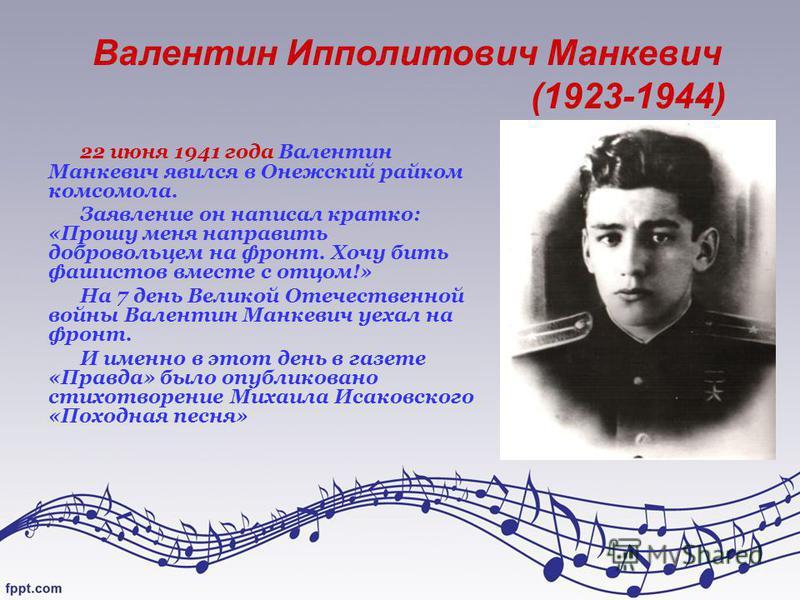 На заре, девчата, выходите Комсомольский провожать отряд. Вы без нас, девчата, не грустите, Мы придем с победою назад.