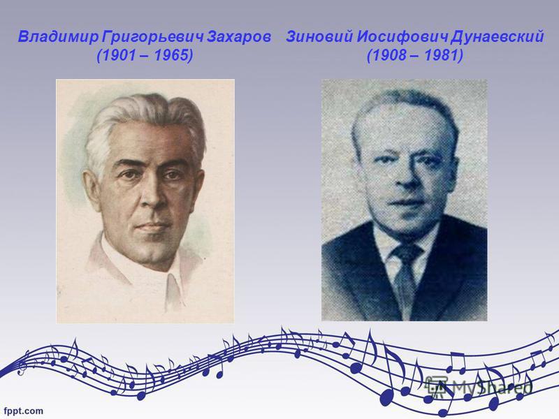 Исаак Осипович Дунаевский (1900 – 1955) Матвей Исаакович Блантер (1903 – 1990)