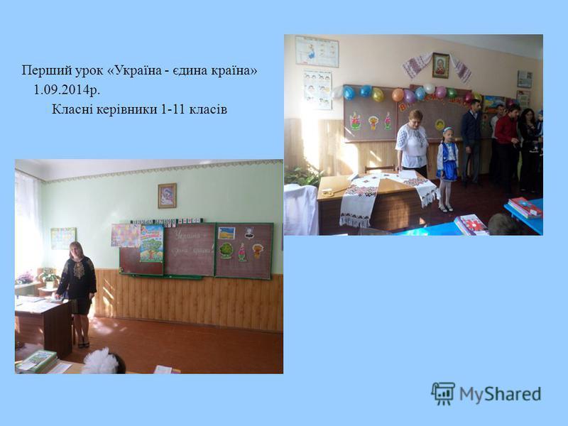 Перший урок «Україна - єдина країна» 1.09.2014 р. Класні керівники 1-11 класів