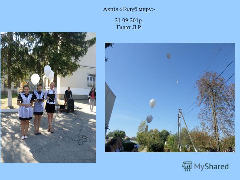 Акція «Голуб миру» 21.09.201 р. Галат Л.Р.