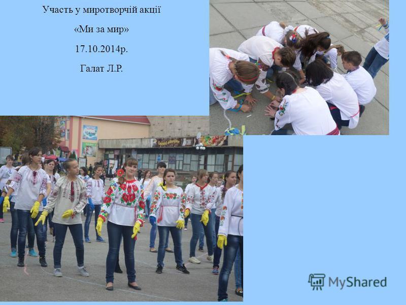 Участь у миротворчій акції «Ми за мир» 17.10.2014 р. Галат Л.Р.