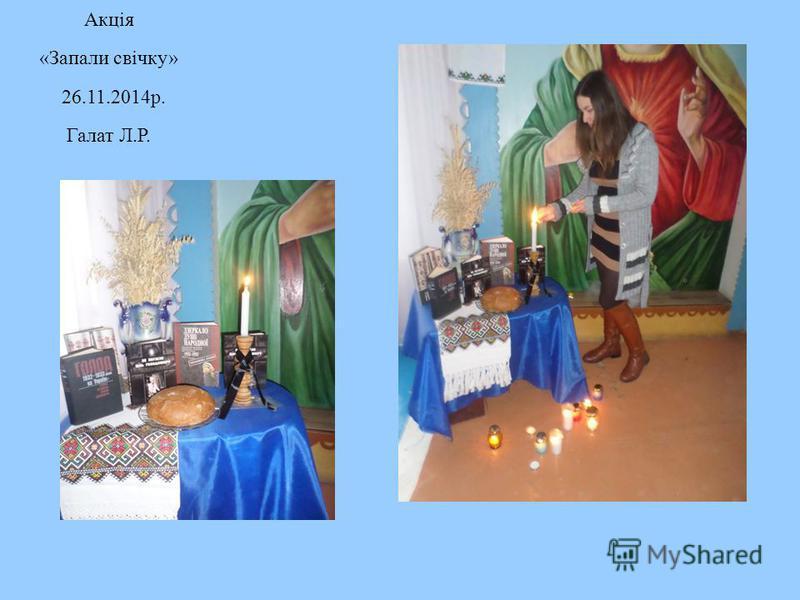 Акція «Запали свічку» 26.11.2014 р. Галат Л.Р.