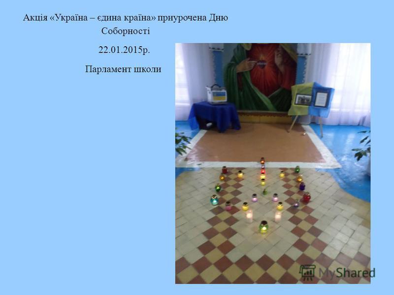 Акція «Україна – єдина країна» приурочена Дню Соборності 22.01.2015 р. Парламент школе