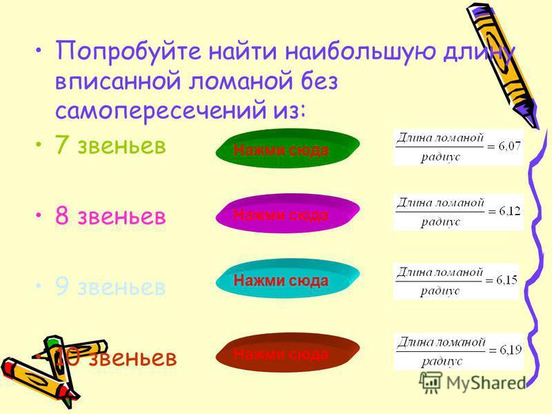 Попробуйте найти наибольшую длину вписанной ломаной без самопересечений из: 7 звеньев 8 звеньев 9 звеньев 10 звеньев Нажми сюда