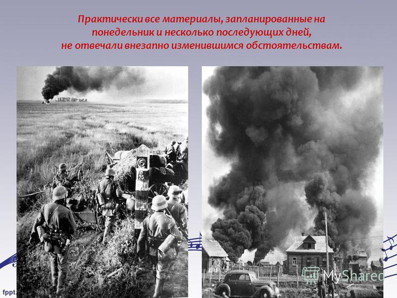 День начала войны - 22 июня 1941 года был воскресным днем. Когда о вероломном нападении фашистских войск узнали сотрудники редакции газеты «Правда», они сразу же поспешили на свои рабочие места.