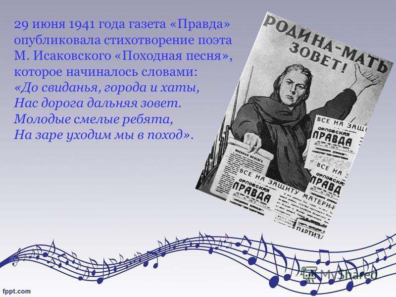 Тогда решено было позвонить М. Исаковскому и попросить его написать стихотворение. Он оказался дома, и на звонок из редакции ответил, что уже работает над стихотворением и как только оно будет готово, привезет его в редакцию. В тот же день он выполни